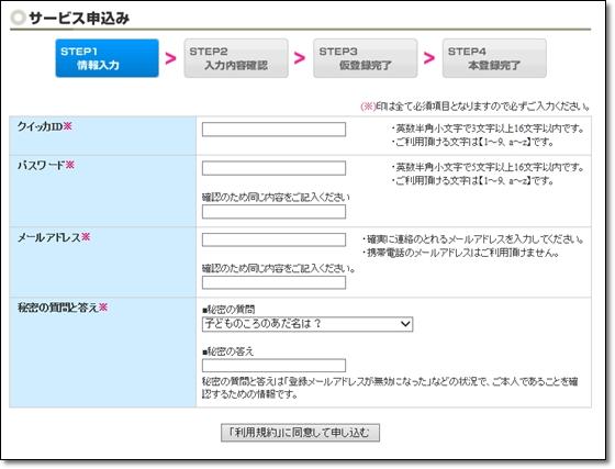 クイッカ申込み画面